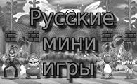 Русские мини игры